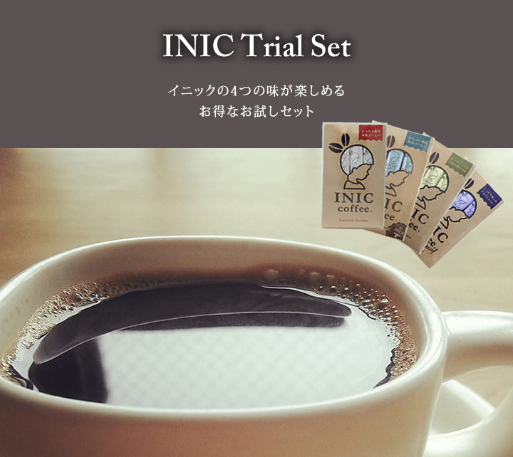 INIC 人気アソートセット