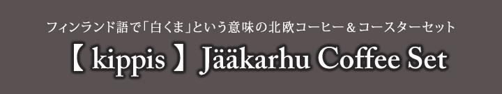【 kippis 】Jääkarhu Coffee Set ~ for Whiteday ~