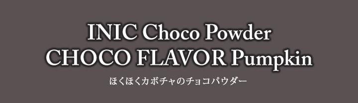 INIC Choco Powder CHOCO FLAVOR Pumpkin
