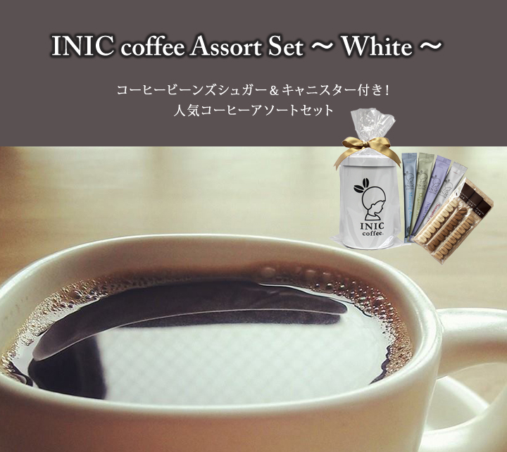 INIC coffee Assort Set 〜 White 〜