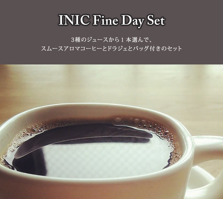 INIC Fine Day ギフトセット