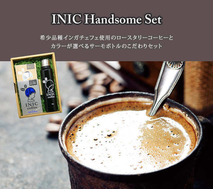INIC Special Gift Set for FATHER