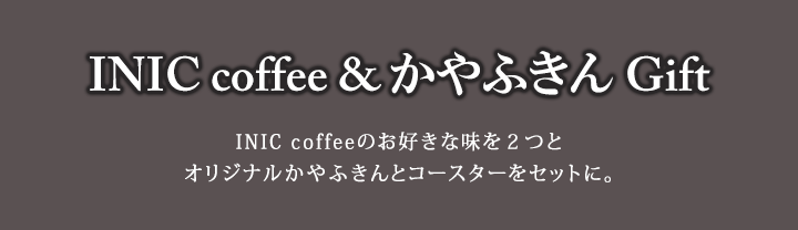 INIC coffee&かやふきんGift