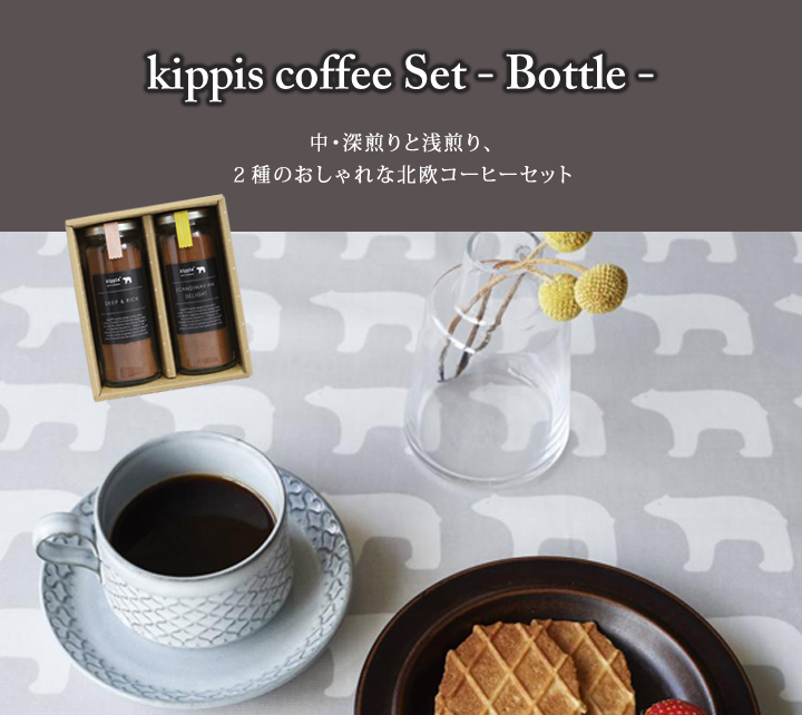 kippis coffee set