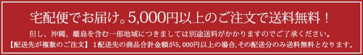 宅配便でお届け。5,000円以上のご注文で送料無料!