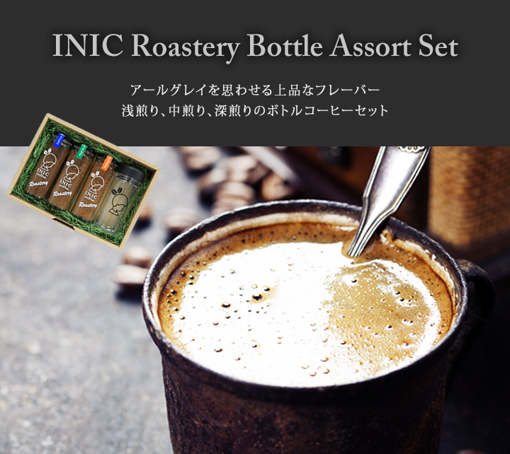INIC coffee 3bottlles plus1 set