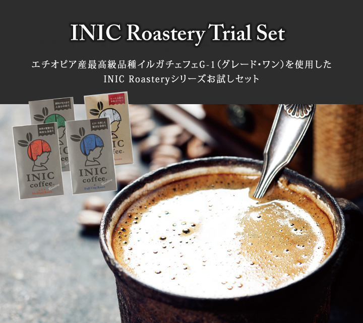 INIC Roastery お試しアソートセット