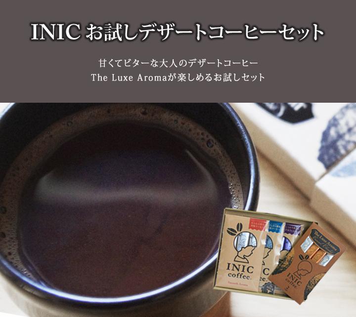 INIC お試しデザートコーヒーセット