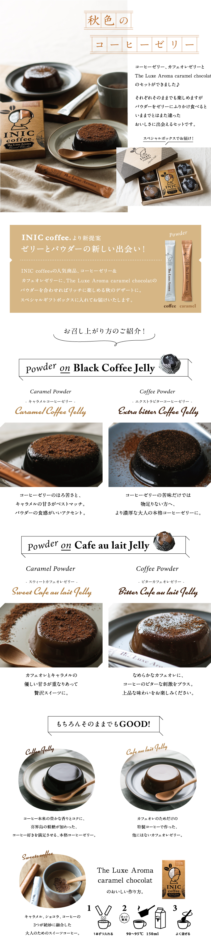 Coffee jelly & Luxe set for Autumn