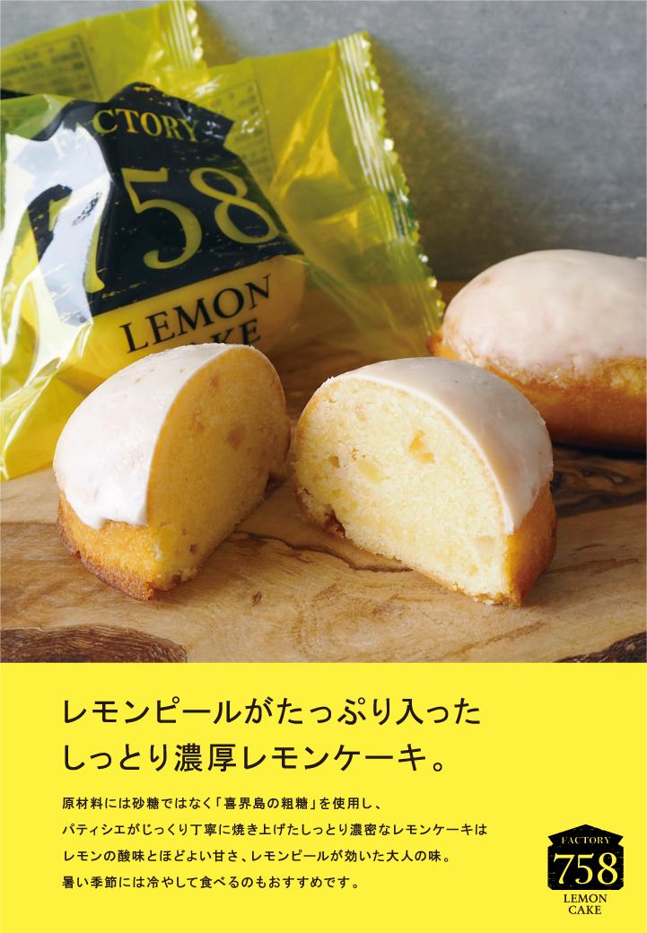 【 Factory 758 】 レモンケーキセット 〔3個入り〕