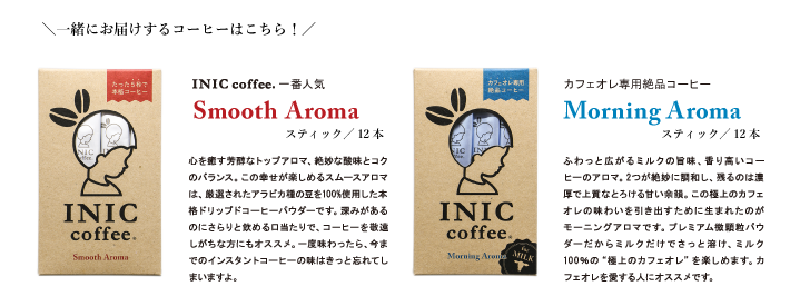 INICcoffee
