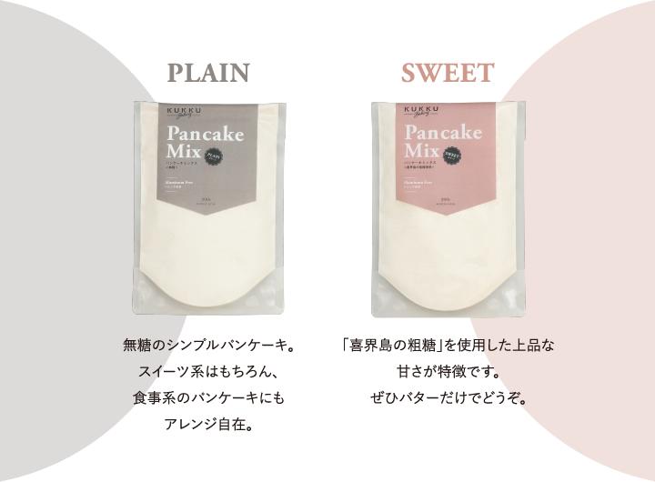 Plain&Sweet