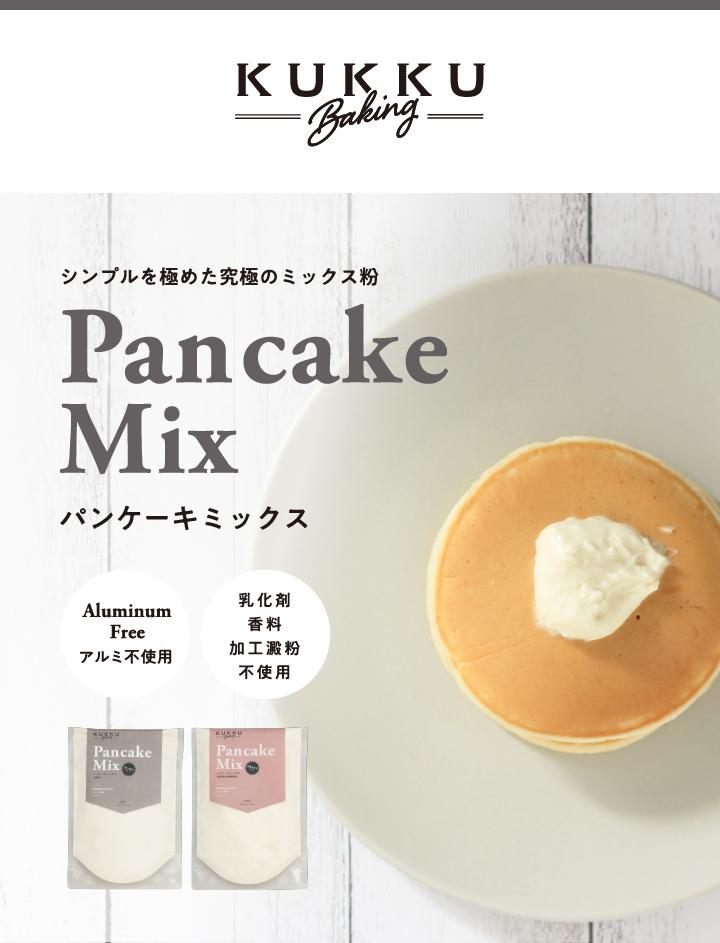 Pancake Mix パンケーキミックス