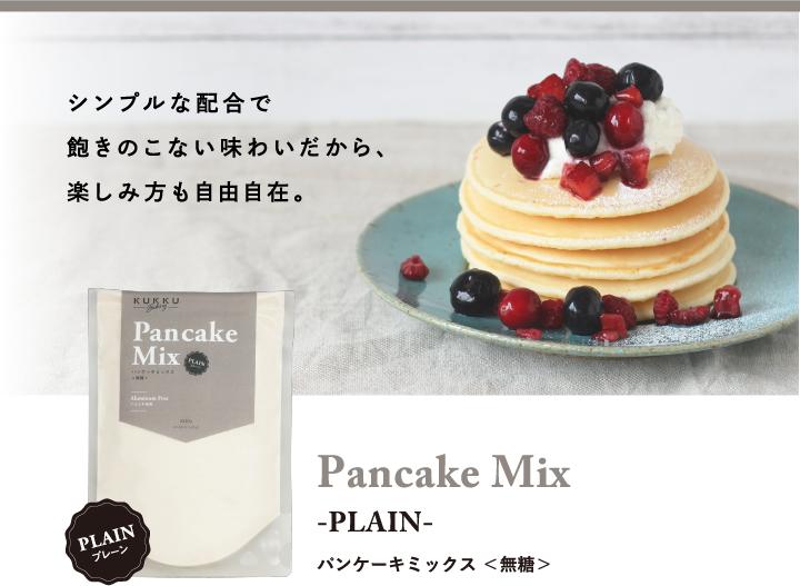 パンケーキミックス -Plain-