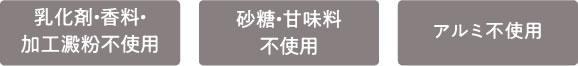 乳化剤・香料・加工澱粉不使用/砂糖・甘味料不使用/アルミ不使用