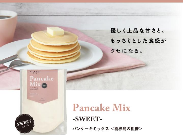 パンケーキミックス -Sweet-