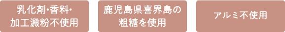 乳化剤・香料・加工澱粉不使用/鹿児島県喜界島の粗糖を使用/アルミ不使用