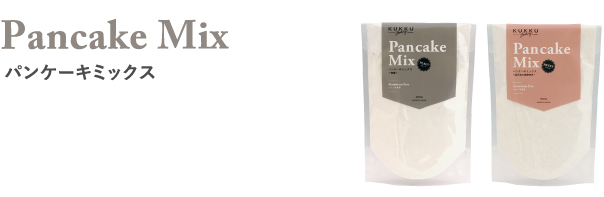 PancakeMixパンケーキミックス