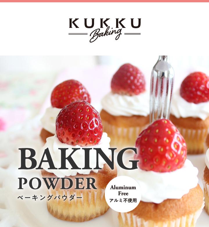 Baking POWDERベーキングパウダー