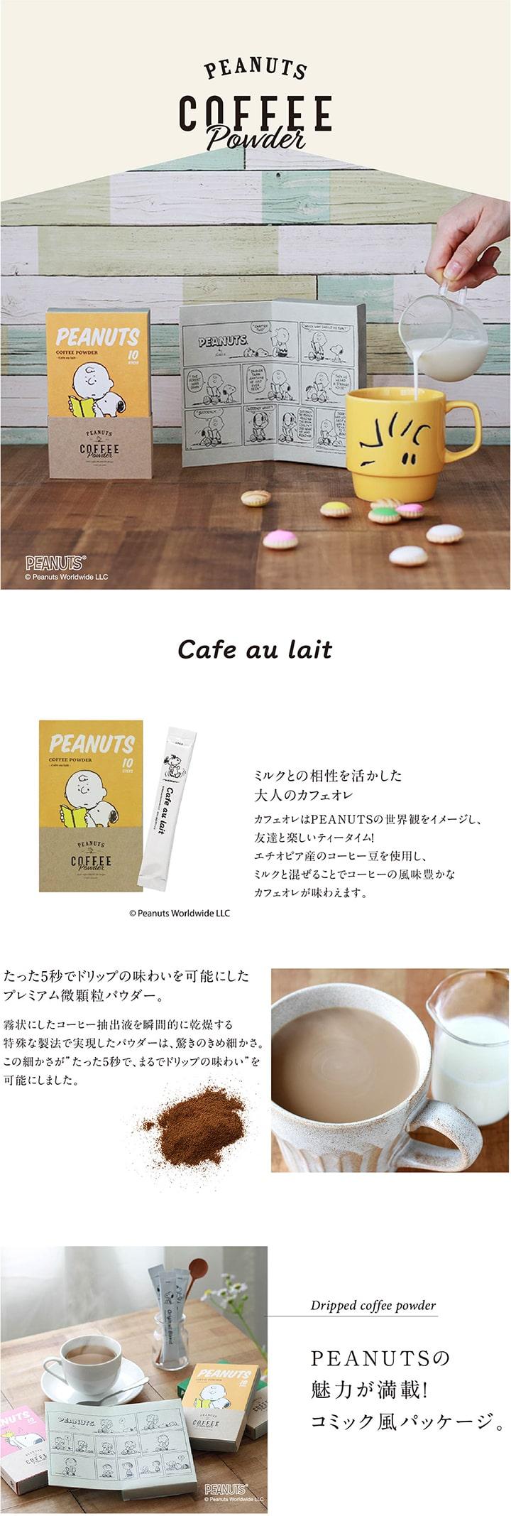 スヌーピーコーヒースティック10本入り カフェオレ