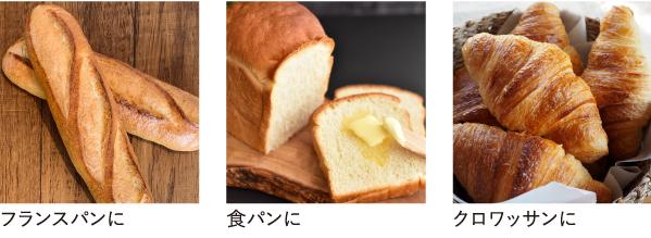 フランスパンに、食パンに、クロワッサンに