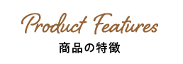 Product Features商品の特徴