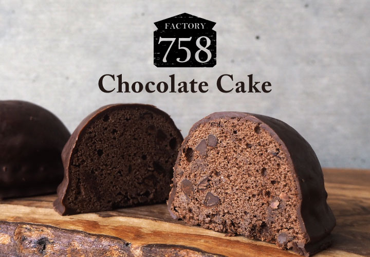 【 FACTORY 758 】 チョコレートケーキ