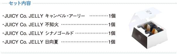 ジューシーコーギフトボックス商品詳細