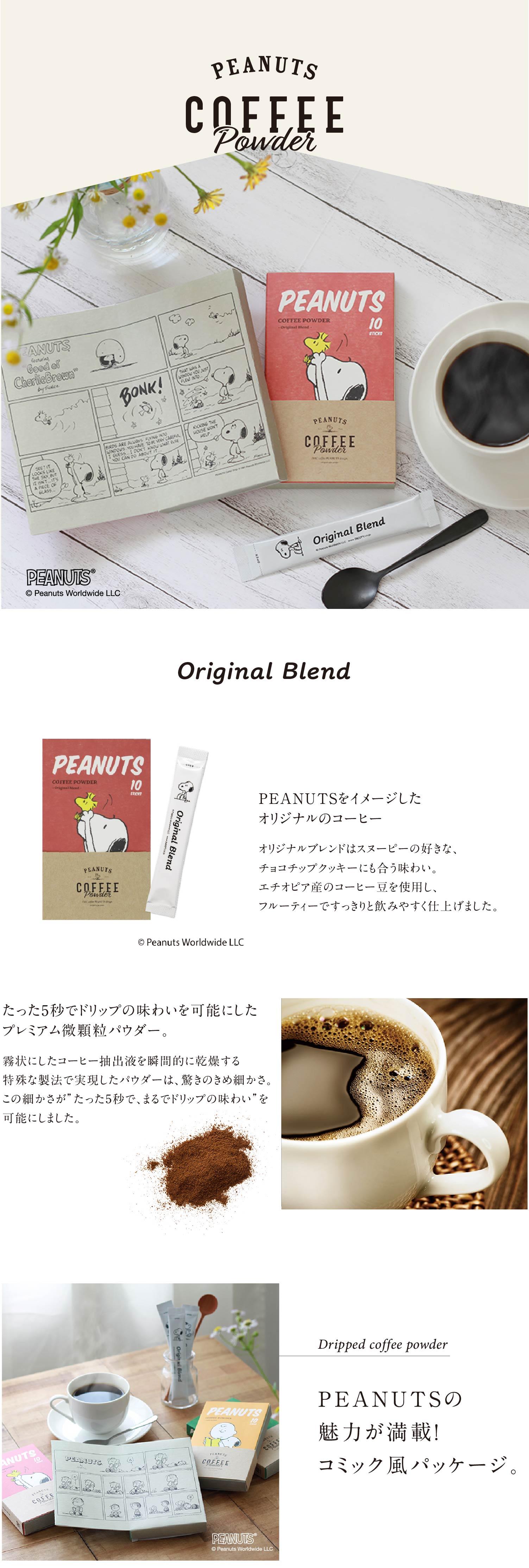 スヌーピーコーヒースティック10本入り オリジナルブレンド