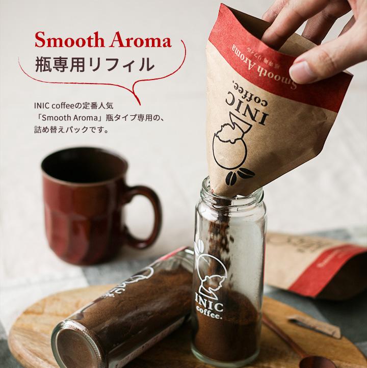 Smooth Aroma瓶専用リフィル