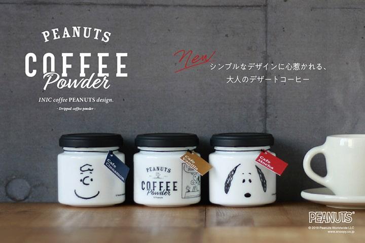 スヌーピーコーヒーデザートコーヒー