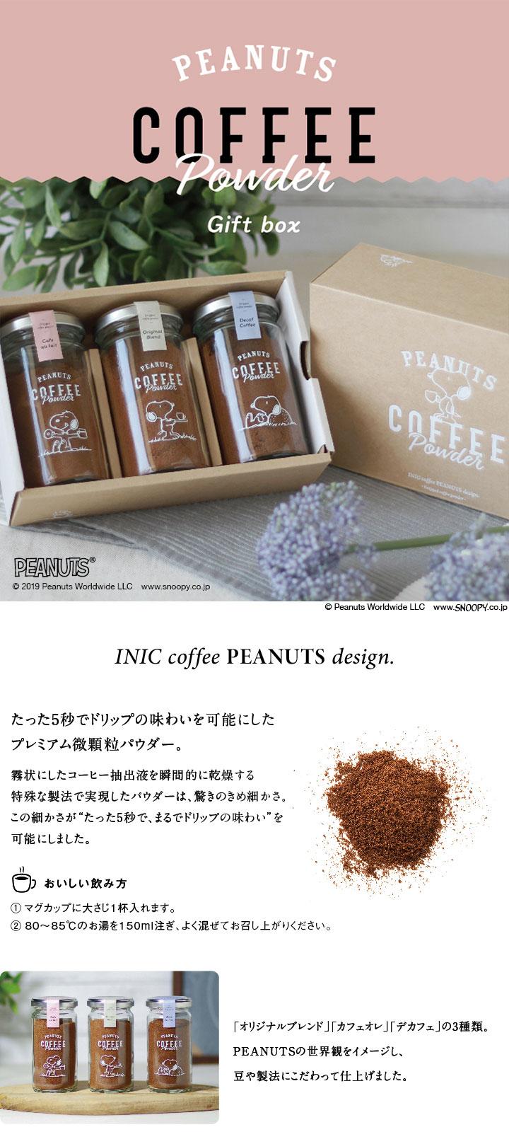 スヌーピー コーヒーパウダー 3 Bottle Gift Box
