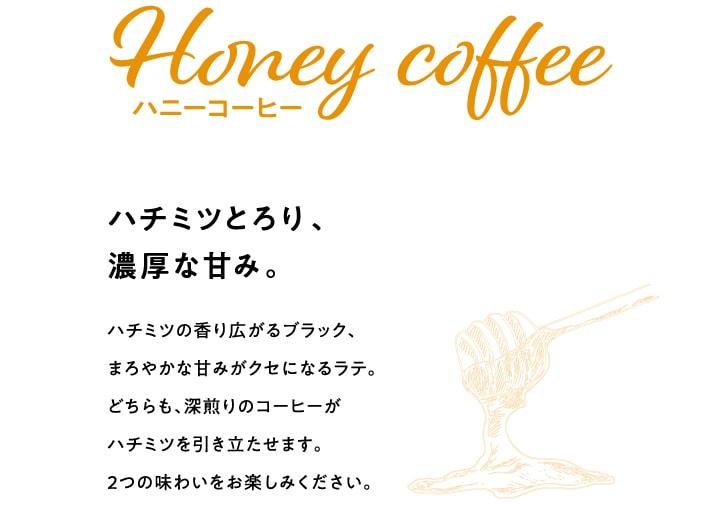 はちみつがとろりと引き立つ、濃厚な甘みのコーヒー