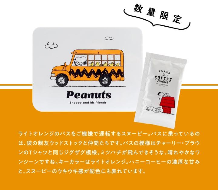 ウッドストックを乗せてバスを運転するスヌーピーがかわいい、ライトオレンジのパッケージです
