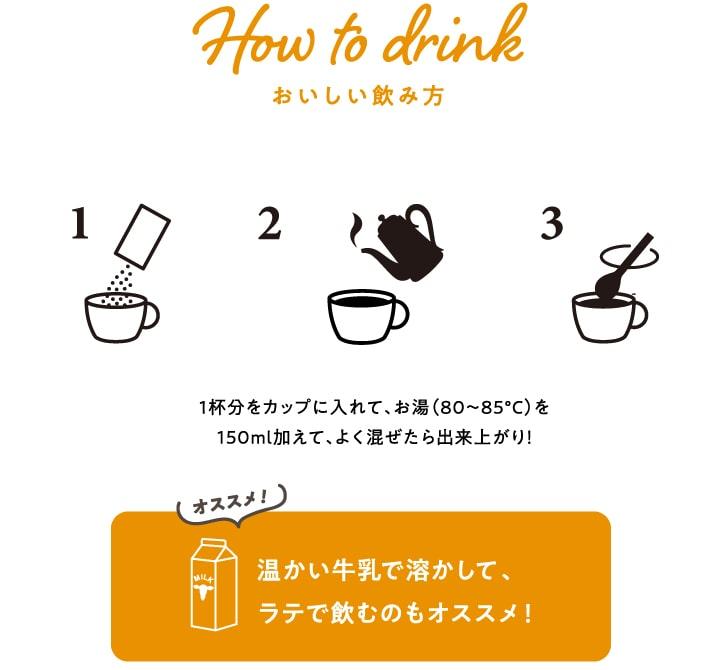 1杯分をカップに入れて、お湯(80〜85°C)を150ml加えて、よく混ぜたら出来上がり