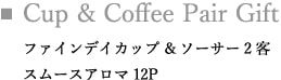 Cup & Coffee Pair Gift