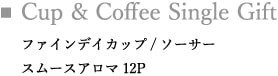 Cup & Coffee Single Gift