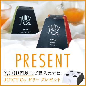 JUICY Coゼリーギフトボックスプレゼントキャンペーン