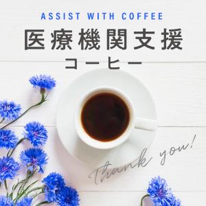 医療機関支援コーヒー