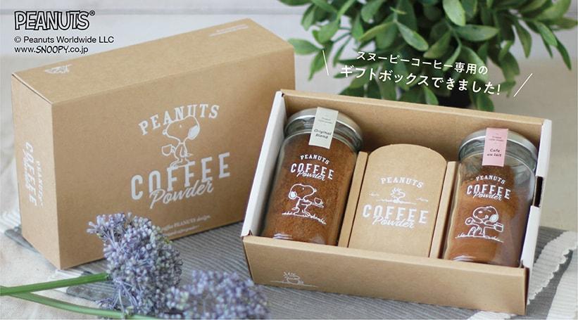 スヌーピーコーヒーギフトボックス