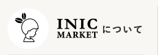 INIC MARKETについて