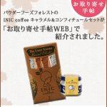 【日本全国お取り寄せ手帖】に「INIC coffee キャラメル&コンフィチュール セット」が掲載されました!!