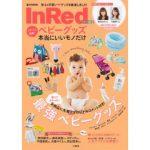 宝島社『InRed特別編集 クチコミ満載!最強ベビーグッズカタログ』に掲載されました!