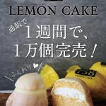 一週間で1万個販売!生レモンケーキ