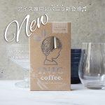INIC coffee Daytime Ice Aroma Vanilla