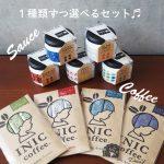 INIC × kipps Pieni Set