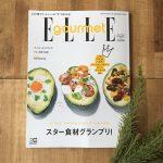 「ELLE gourmet(エル・グルメ)」2017年9月号(8月6日発売)に掲載されました