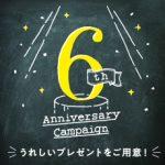 INIC誕生6周年記念プレゼントキャンペーン