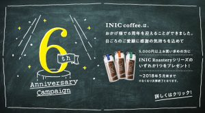 INIC 誕生6周年記念 第二弾