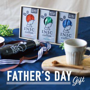 INICの父の日ギフト